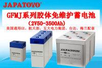 GFMJ系列胶体电池