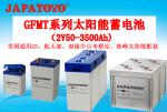 2V太陽能電池(2V50-3500Ah)