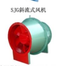 SJG斜流式風機