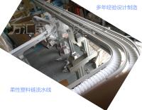 制藥自動化柔性鏈輸送機