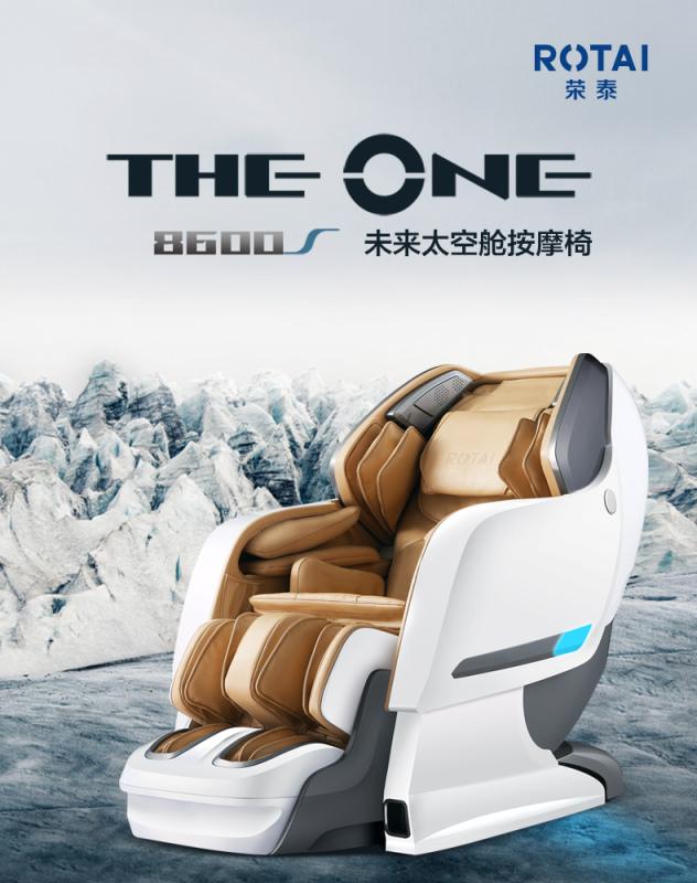 荣泰8600S 豪华按摩椅 家用太空舱全身按摩椅 按摩椅沙发