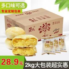 绿豆饼2000g  福建特产厦门馅饼 手工绿豆糕 传统糕点 零食甜点心