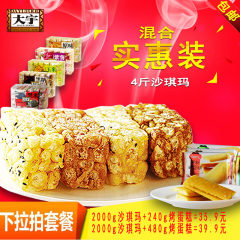 2000g沙乐大宇 黑糖原味紫薯玉米黑米整箱沙琪玛 零食 糕点心
