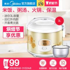 Midea/美的 MB-WYJ301電飯煲正品3升L電飯鍋迷你1-2-3-4人學生煲