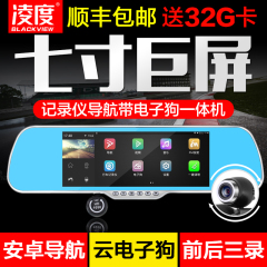 凌度行車記錄儀雙鏡頭高清夜視后視鏡倒車影像導航帶電子狗一體機