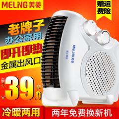 美菱取暖器暖風機電暖風家用省電迷你臺式浴室電暖器爐節能辦公室