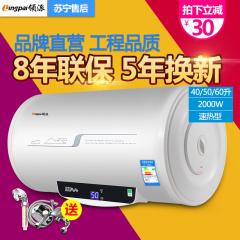領派 LP-A2家用電熱水器 速熱即熱節能儲水式 洗澡淋浴40/50/60升