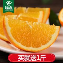 綠念 湖北秭歸倫晚臍橙 橙子新鮮水果甜橙非贛南臍橙冰糖橙手剝橙