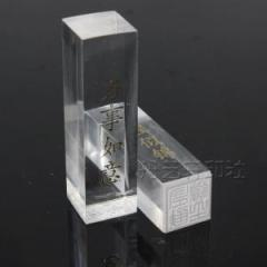 """有质玻璃章(""""水晶?#20445;?#37108;州本地电脑刻章可送货上门"""