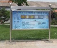 海南公司园区不锈钢宣传栏