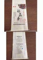 竞博平台大米编织袋鼎盛