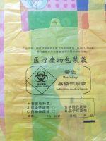 医疗垃圾袋-竞博平台塑料厂