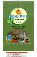 花卉营养土设计文件