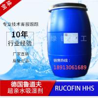 鲁道夫吸湿剂RUCOFIN HHS超亲水柔软硅油