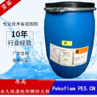 昂高涤纶阻燃剂耐久氮磷环保阻燃剂防火剂Pekoflam PES CN