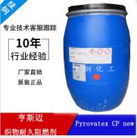 亨斯迈织物耐久阻燃剂Pyrovatex CP new