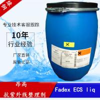 昂高抗紫外线整理剂Fadex ECS liq日晒牢度提升剂