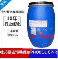 易去污整理剂PHOBOL CP-R亨斯迈防污易去污剂