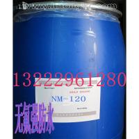 纳米无氟防水剂NM-120