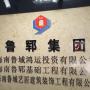 万博app苹果版下载鲁郓集团形象墙背景墙