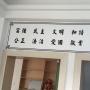 海南鲁城鸿运总经理室企业文化