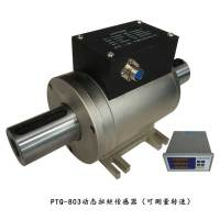 PTQ-803动态扭矩传感器/转矩转速传感器