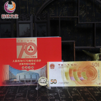 70周年纪念钞+改革40周年纪念币  配册子