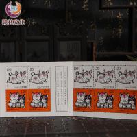猪年生肖小本邮票