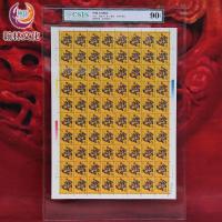 1988年首轮生肖龙大版邮票