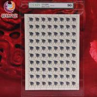 1985年首轮生肖牛大版邮票