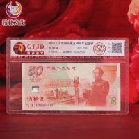 建国50周年评级钞