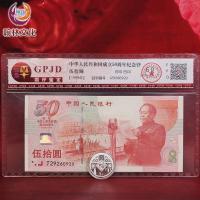 建国50周年纪念钞+2019年3元福字币组合