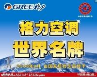 温州格力空调售后维修电话 江滨路维修点开业了
