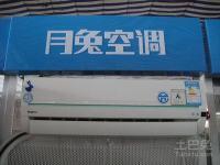 温州市区月兔空调维修点
