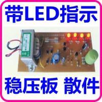 带LED指示串联稳压板 套件 散件 电子制作DIY 模拟电路 50套起售