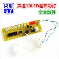 声控10只LED彩灯板全套散件数字电路套件制作电子DIY声音控制正品
