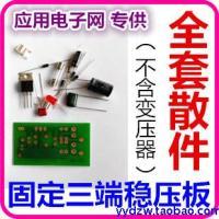 固定三端稳压集成电路 电源板散件 电子DIY 制作套件 模拟电路