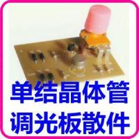 单结晶体管台灯调光电路板 散件 套件 电子制作DIY 模拟电路