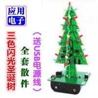 三色闪光圣诞树全套散件电子礼物趣味制作DIY分立元件含USB电源线