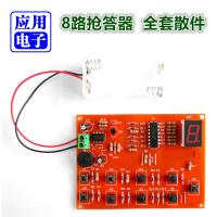 8路抢答器八路全套散件数字电路套件电子制作DIY带电池盒正品热卖