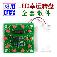 LED幸运转盘全套散件数字电路套件适合电子DIY初学制作带电池盒