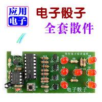 电子骰子全套散件数字色子电路套件适合电子初学制作DIY趣味制作