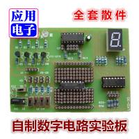 自制数字电路实验板全套散件板载3只集成电路电子初学制作DIY套件