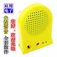 自动语音您好欢迎光临全套散件光控电路电子制作DIY应易科技直销