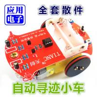 智能自动寻迹车全套散件运放电路趣味制作DIY带电池原厂正品包邮