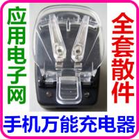 手机充电器全套散件带USB充电输出外置充电开关电源套件模拟电路