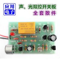 声光双控开关板全套散件电子制作初学DIY套件分立元件正品热销