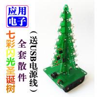 七彩闪光圣诞树7彩全套散件电子趣味制作DIY套件含USB电源线