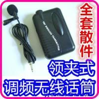 领夹式FM调频无线话筒 全套散件 96MHZ 电子制作DIY 高频电路