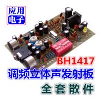 调频立体声发射板FM全套散件BH1417F套件电子制作DIY锁相环正品